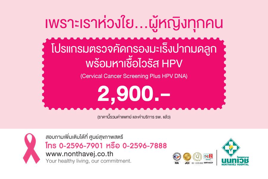 โปรแกรมตรวจคัดกรองมะเร็งปากมดลูก พร้อมหาเชื้อไวรัส HPV